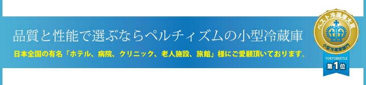 日本全国の有名「ホテル、病院、クリニック、老人施設、旅館」様にご愛顧頂いております。