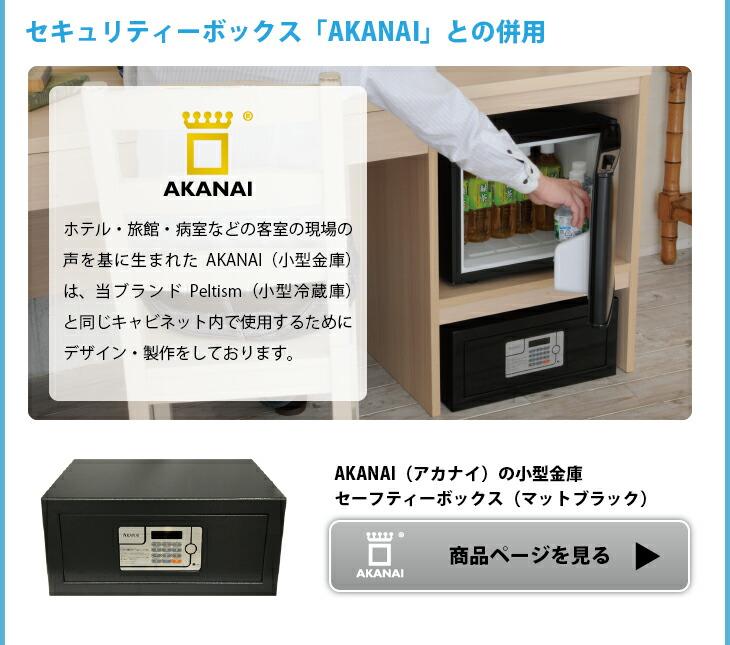 小型金庫 併用 設置例 冷蔵庫 デスク