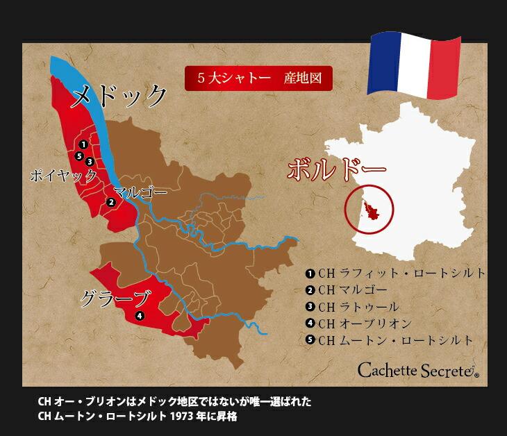 5大シャトー産地図
