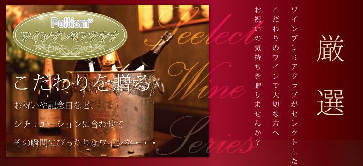 ワイン 厳選
