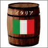 イタリアのワイン