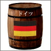 ドイツのワイン