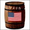 アメリカのワイン