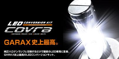 GARAX LEDコンバージョンキット