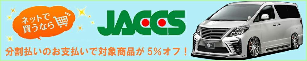 JACCSコラボキャンペーン