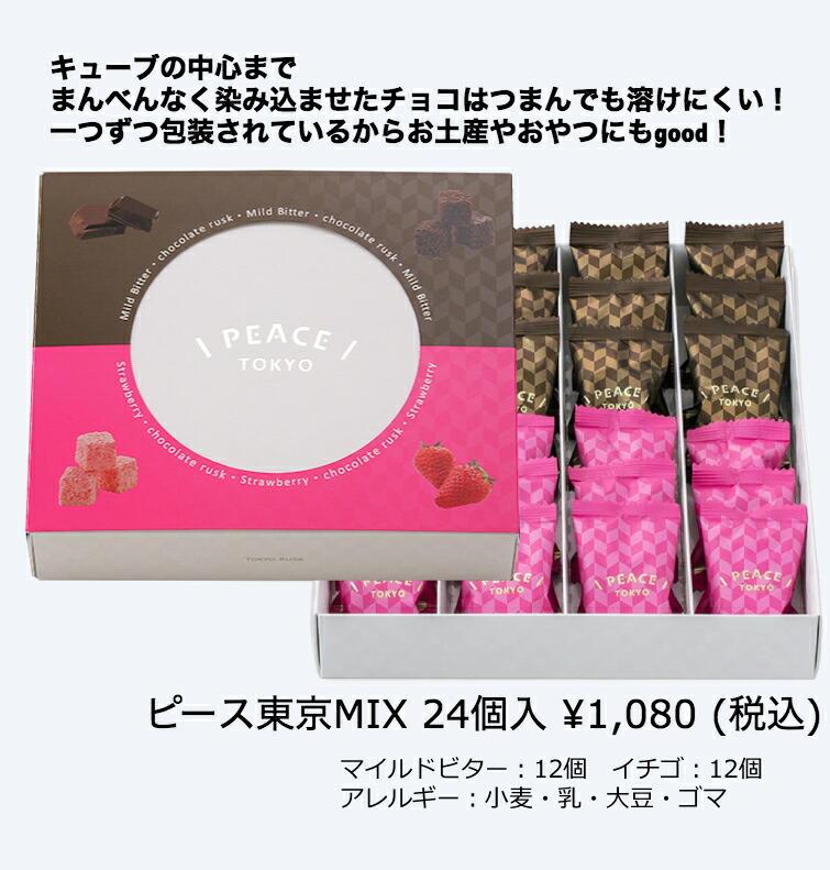 東京ラスクピース東京 MIX