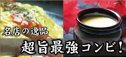 「壷焼プリン」と「たれオムライス」が送料コミコミで登場!