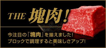 塊肉 ブロック