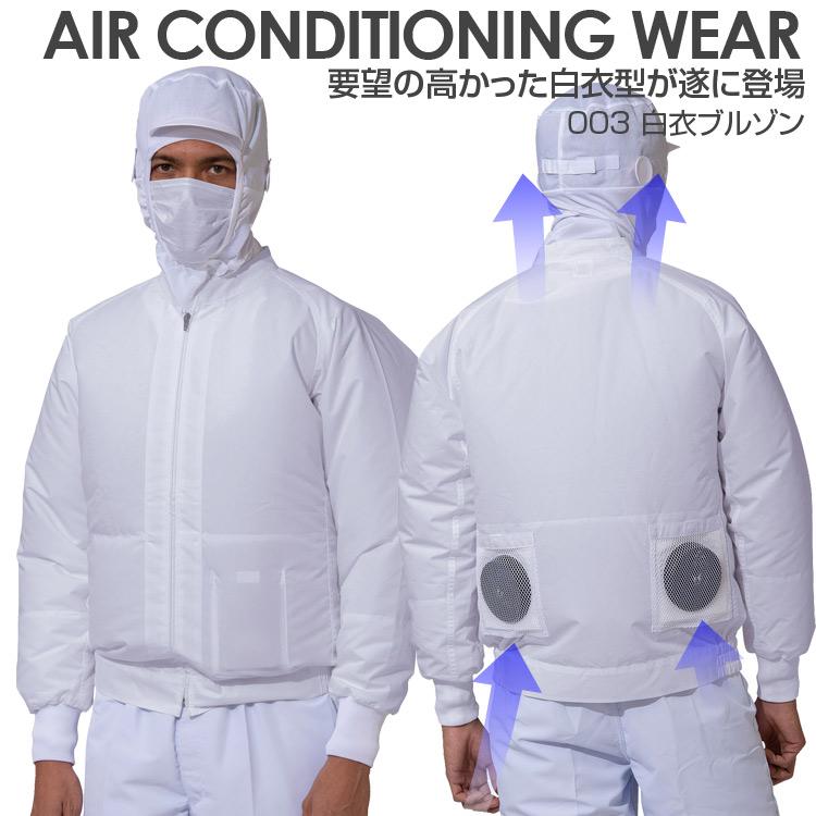 白衣空調風神服