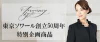 東京ソワール創立50周年特別企画商品