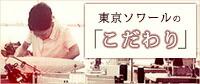 東京ソワールのこだわり