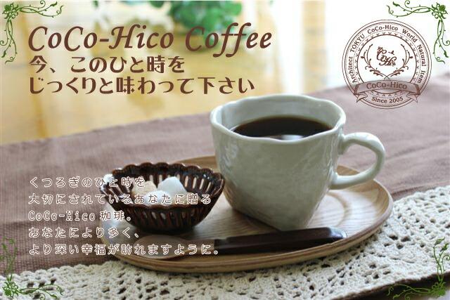 CoCo-Hico ドリップコーヒー 送料無料