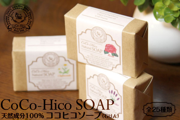 CoCo-HicoSOAP ココヒコソープ(石けん)