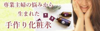 CoCo-Hico化粧水
