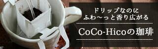 CoCo-Hico珈琲 お試しセット