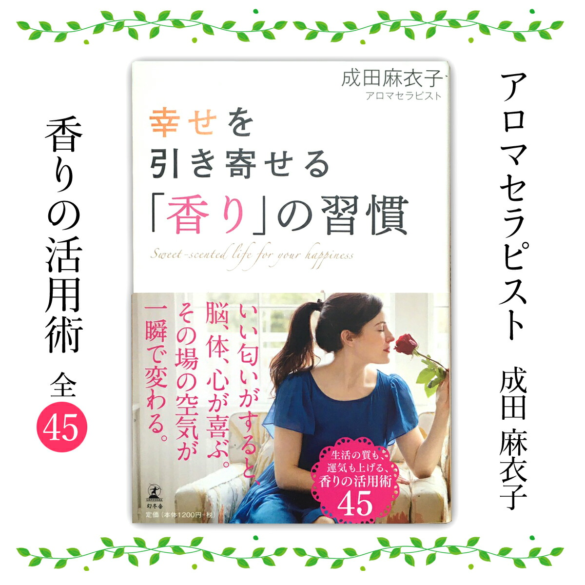 幸せを引き寄せる「香り」の習慣 成田麻衣子/著【幻冬舎】