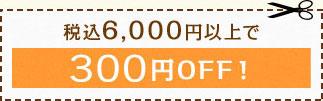 CoCo-Hico300円OFFクーポン