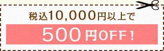 CoCo-Hico500円OFFクーポン