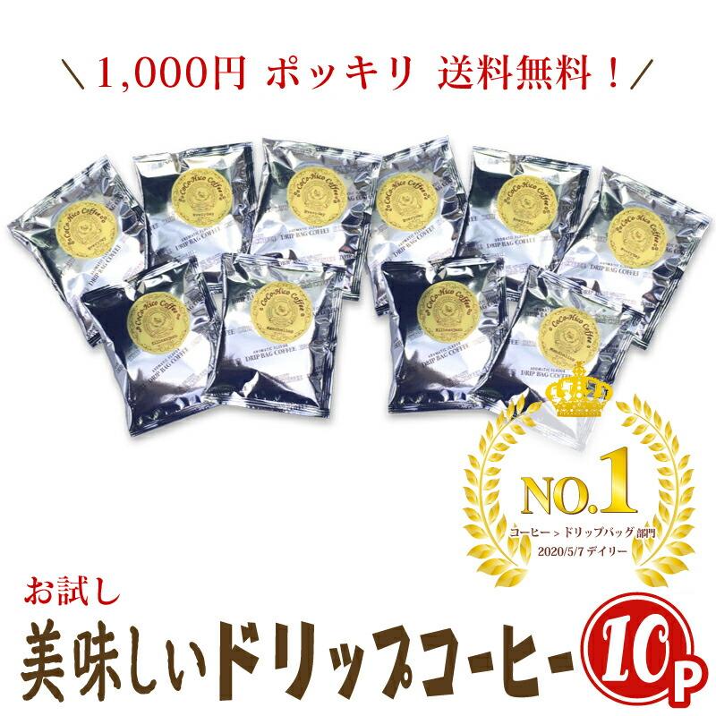 おためし珈琲10Pセット