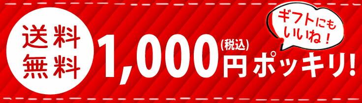 1000enpotukiri