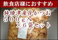 純焼津産花かつお500g×6袋セット