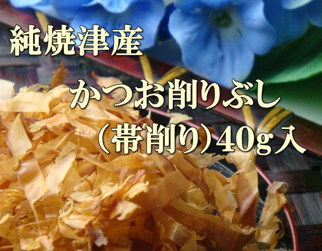 純焼津産かつお削り節(帯削り)