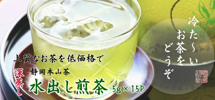 静岡本山茶水出し煎茶