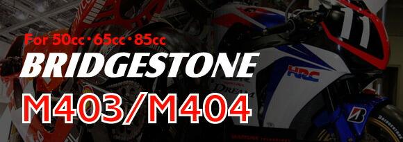 M403/M404 For 50cc・65cc・85cc