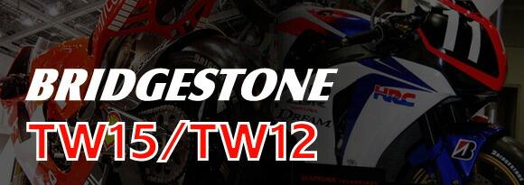 TW12リア