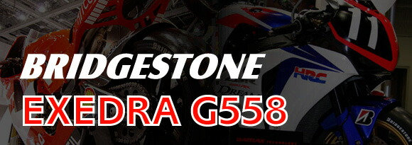 G558リア