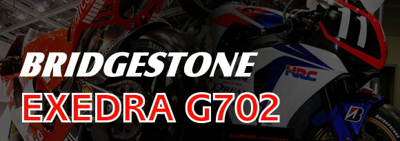 G702リア