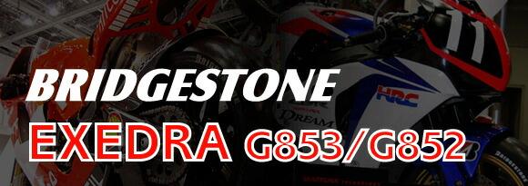 G852リア