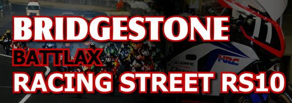 BATTLAX RACING STREET RS10 (スーパースポーツ)