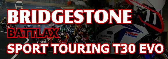 BATTLAX SPORT TOURING T30 EVO(スポーツツーリング)
