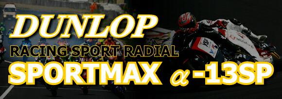 SPORTMAX α-13SP(レーシングスポーツラジアル)