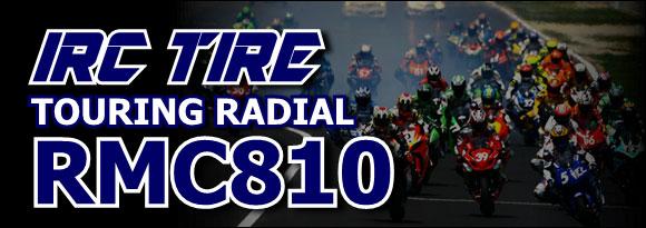 RMC810 (ツーリングラジアル)