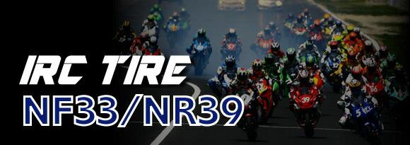 NF33/NR39