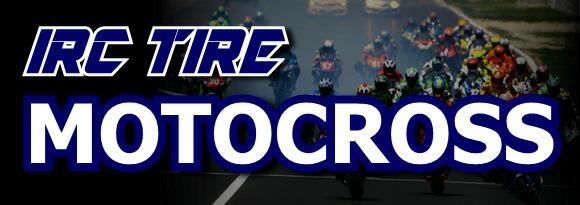 IRC モトクロス