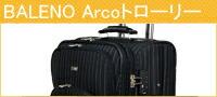 スーツケース BALENO Arco