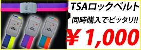 1000円TSAロックスーツケースベルト
