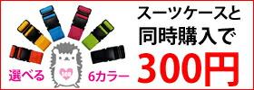 300円スーツケースベルト