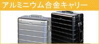 スーツケース アルミニウム合金キャリーケース
