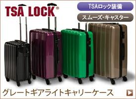 グレートギアライトキャリーケース スーツケース