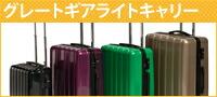 スーツケース グレートギアライトキャリーケース