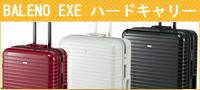 スーツケース BALENO EXE