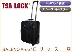 BALENOトローリー スーツケース