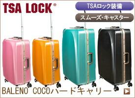 スマートXハードキャリー スーツケース