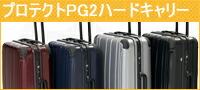スーツケース プロテクトPG