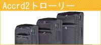 スーツケース Accord2トローリー