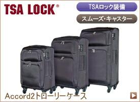 Accordトローリーケース スーツケース